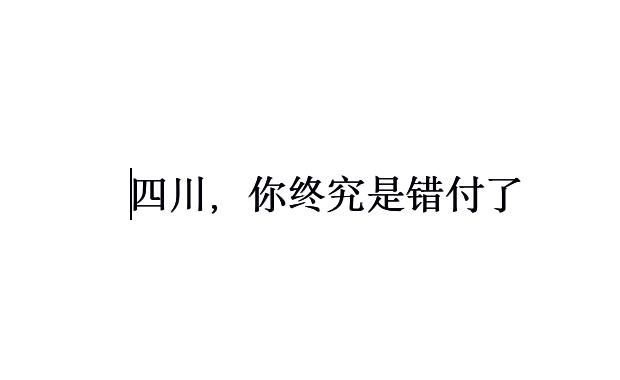 """""""甜野男孩""""丁真引发的一场""""连续剧"""""""