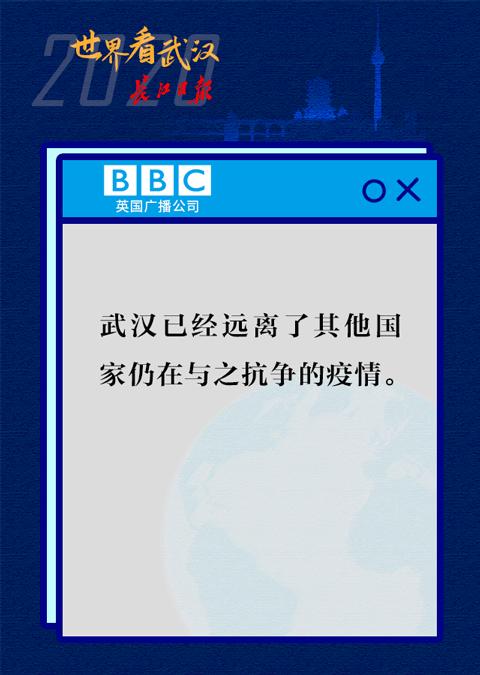 """""""瞧瞧人家武汉!"""""""