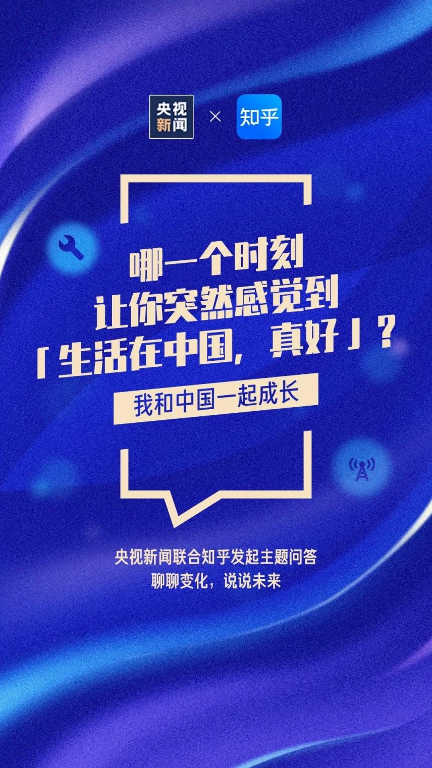 哪一个时刻,让你突然感觉到  「生活在中国,真好」?