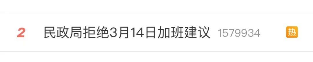 民政局拒绝3月14日加班,不少网友叫好