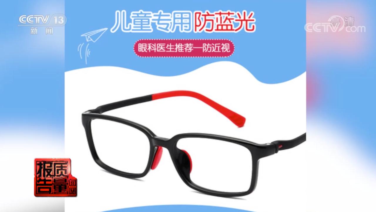 防蓝光眼镜能护眼?你该知道真相了!