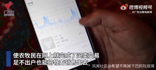 """新疆牧民在家用北斗放牛,网友为BBC""""连夜赶稿"""""""