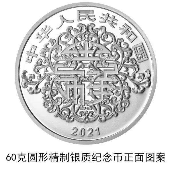 """""""5·20""""发行!心形纪念币来了!"""