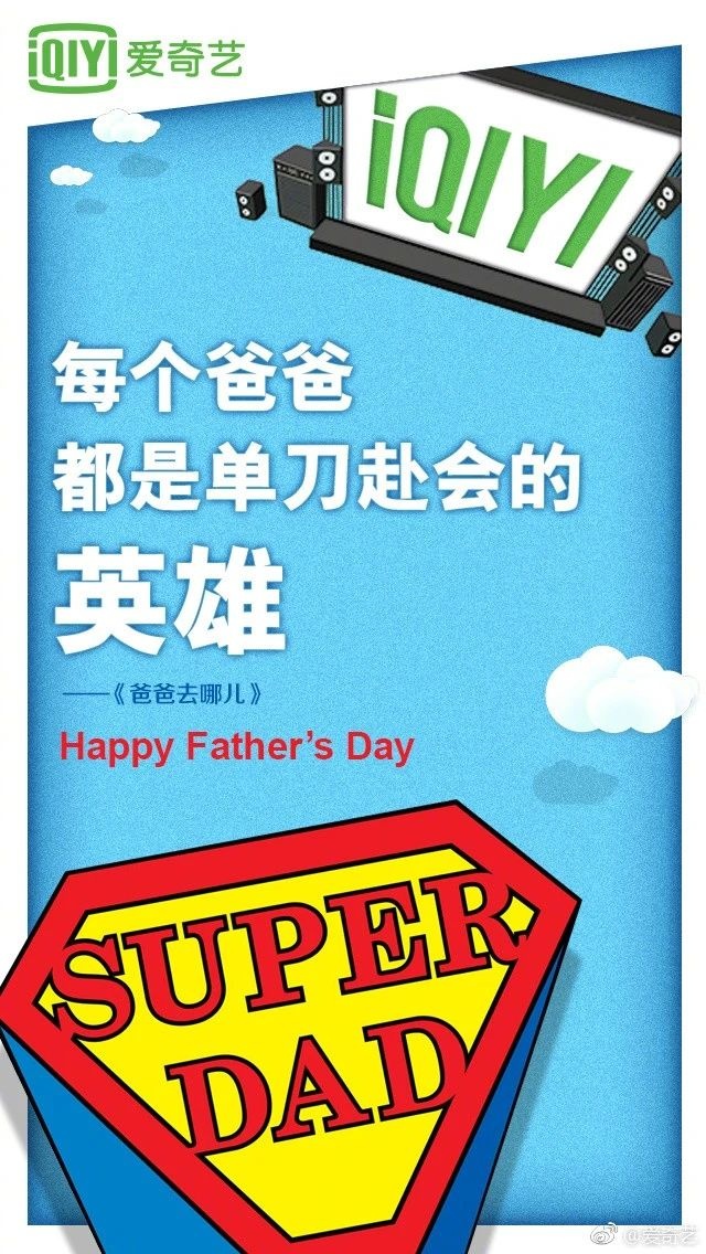 父亲节将至,父亲节营销都能玩哪些花样呢?