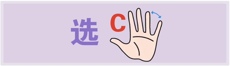 趣味测试:摊开手掌,就知道你的弱点在哪!