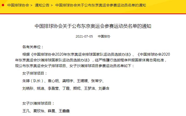 中国女排奥运军团队长朱婷!中国女排,东京见!