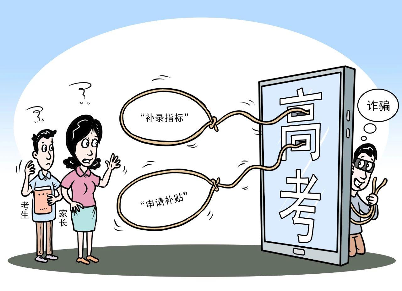 """高考录取期间,教育部提醒广大考生和家长预防""""招生陷阱""""!"""