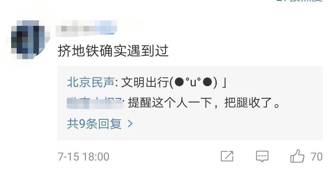 """""""车厢内少跷二郎腿"""",冲上热搜!"""