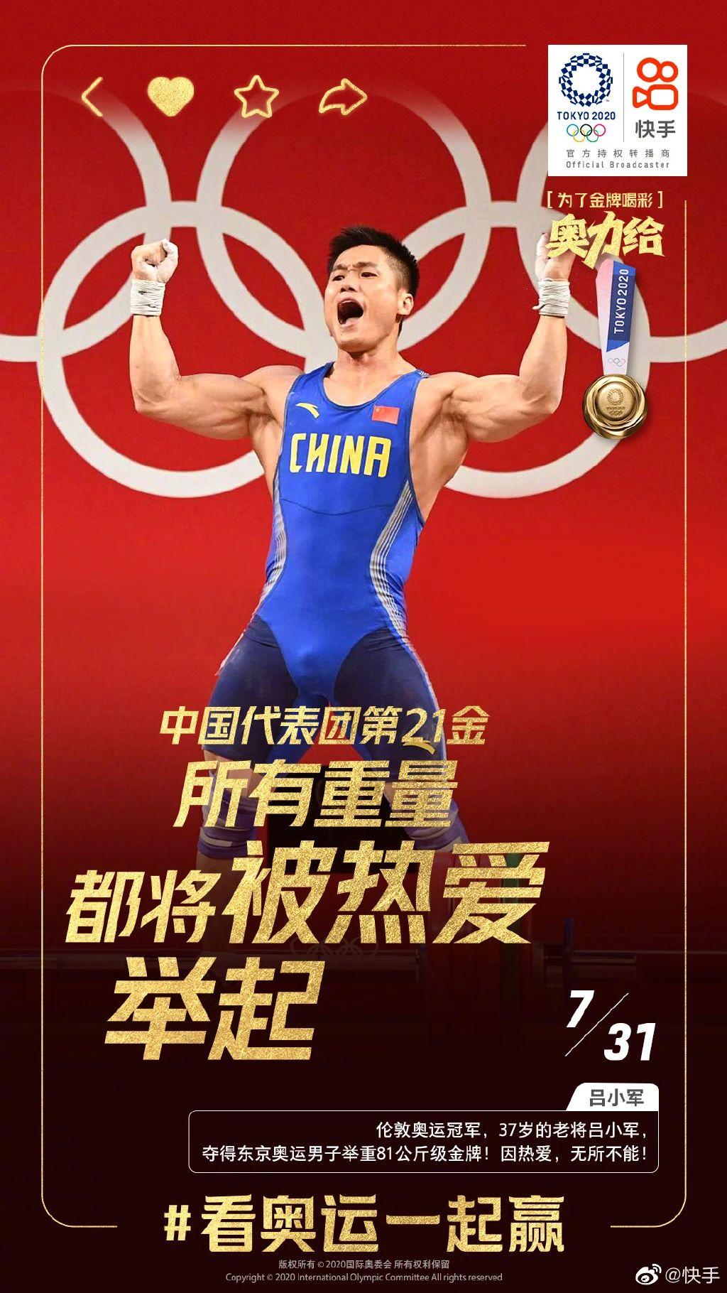 东京奥运会闭幕,留下10句神仙文案!